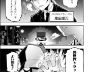 Komik Isekai Truck
