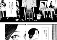 Komik Kimetsu no Yaiba: Yushirou Epilogue