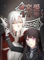 Komik Vampire & Cross