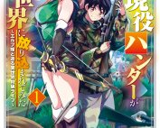 Komik An Active Hunter in Hokkaido Has Been Thrown into a Different World