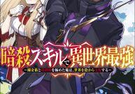 Komik Ansatsu Skill de Isekai Saikyou: Renkinjutsu to Ansatsujutsu o Kiwameta Ore wa, Sekai o Kage kara Shihai suru