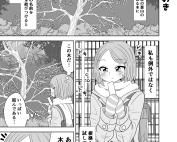 Komik Enmusubi no Ki