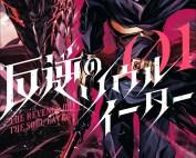 Komik Hangyaku no Soul Eater