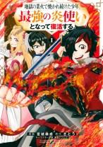 Komik Jigoku no Gouka de Yaka re Tsuzuketa Shounen. Saikyou no Honou Tsukai to Natte Fukkatsu Suru.