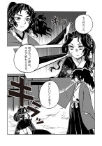 Komik Kimetsu no Yaiba – Here's Another Possibility
