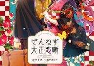 Komik Kimetsu no Yaiba – Zenitsu and Nezuko's Afterstory
