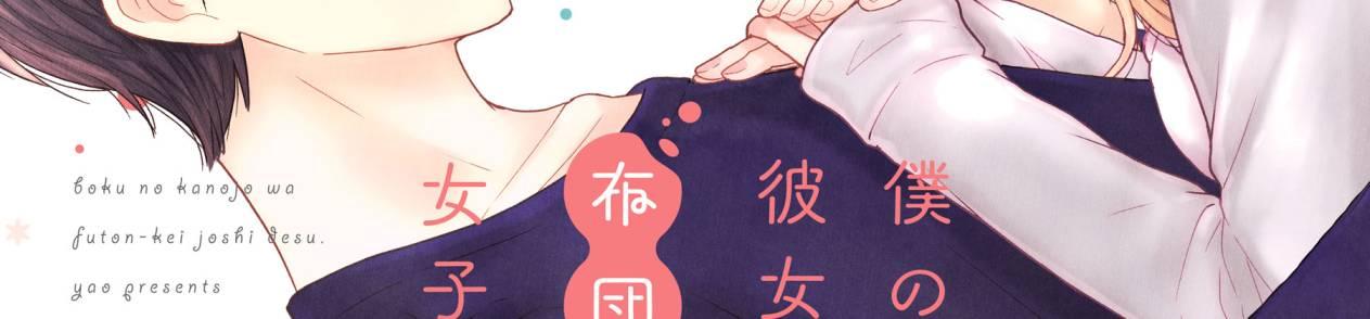 Manga My Girlfriend is a Futon Girl