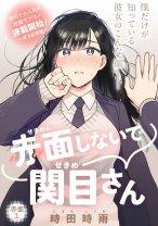 Komik Sekimen Shinaide Sekime-san (Serialization)