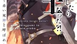 Komik Tensei Shitara Heishi Datta? Akai Shinigami to Yobareta Otoko