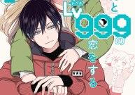 Komik Yamada-kun to Lv999 no Koi wo Suru