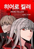 Komik Hero Killer