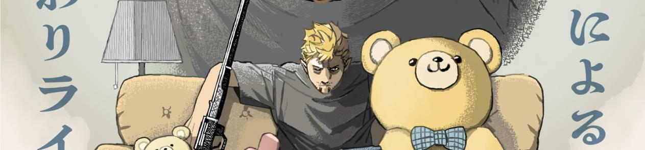 Manga Assassin no Kyuujitsu