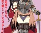 Komik Becoming Princess Knight and Working at Yuri Brothel