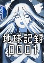 Komik Chikyuu Kiroku 0001