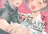 Komik Ikemen to Hakoiri Musume