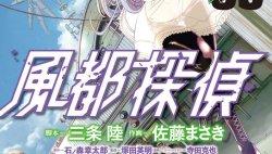 Komik Kamen Rider W: Fuuto Tantei