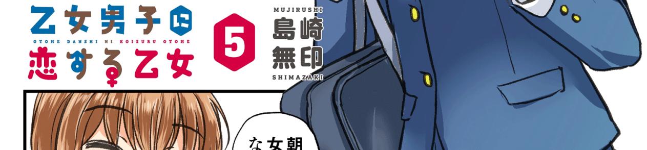 Manga Otome Danshi ni Koisuru Otome