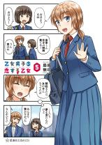 Komik Otome Danshi ni Koisuru Otome