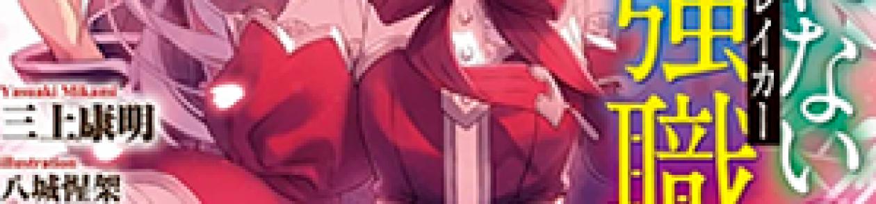 Manga Sacchi Sarenai Saikyou Shoku Rule Breaker