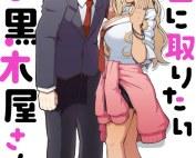 Komik Tedama ni Toritai Kurokiya-san