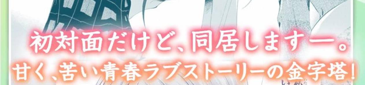 Manga Your Graduation