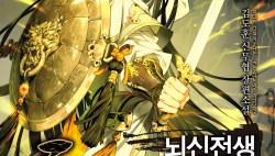 Komik Past Lives of the Thunder Gods