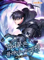 Komik Return of the Frozen Player