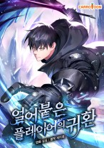 Komik Return of the Frozen Player