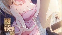 Komik Unlock 99 Heroine Of The Last Day