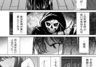 Komik Grim Reaper-san, Kill Me Please!