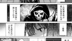 Komik Grim Reaper-san, Kill Me Please!