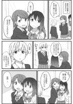 Komik Hontou wa Tsukiatte Nai Onnanoko no Yuri