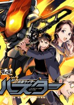 Komik Kamen Rider Buster