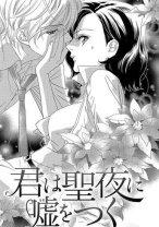 Komik Kimi wa Seiya ni Uso o Tsuku