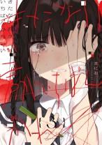 Komik Kitanai Kimi ga Ichiban Kawaii