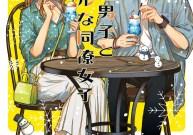Komik Koori Zokusei Danshi to Cool na Douryo Joshi