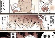 Komik Mekakure Danshi ga Ki ni Naru