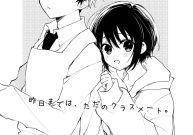 Komik Ore no Imouto wa Shinonome-san