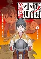 Komik Sengoku Komachi Kuroutan: Noukou Giga