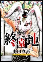 Komik Shuuenchi