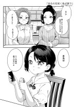 Komik Yuri No Hanasaku Wagaya De