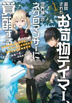 Komik Tsuihou Sareta Onimotsu Tamer, Sekai Yuiitsu No Necromancer Ni Kakusei Suru: Ariamaru Sono Chikara D