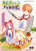 Komik Isekai Chef to Saikyou Boushoku Hime