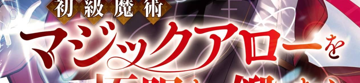 Manga Training The Beginner Level Magic, Magic Arrow to The Limit