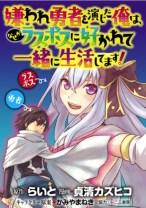 Komik Kiraware Yuusha O Enjita Ore Wa, Naze Ka Last Boss Ni Sukarete Issho Ni Seikatsu Shitemasu!