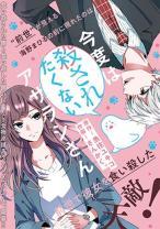 Komik Kondo wa Korosaretakunai Azarashi-San