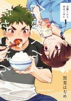 Komik Aikagi-kun to Shiawase Gohan