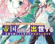 Komik Mudameshi Kurai Nintei Sareta node Aiso o Tsukashi, Teikoku ni Utsutte Shusse