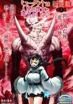 Komik Mutant wa Ningen no Kanojo to Kisu ga Shitai