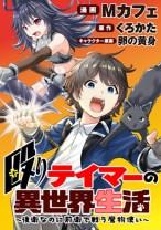 Komik Naguri Tamer no Isekai Seikatsu ~ Kōeinanoni zen'ei de tatakau mamono tsukai ~